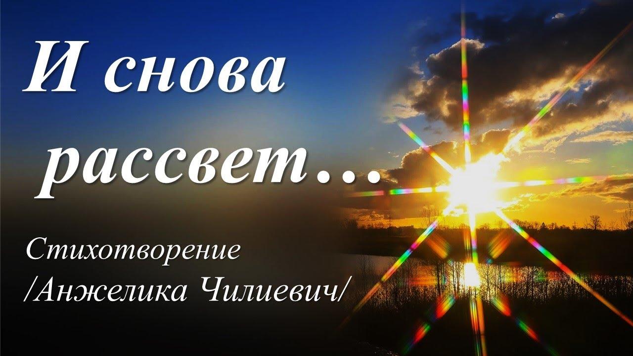 И снова рассвет... /автор слов Анжелика Чилиевич/