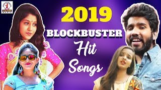 2019 Latest Blockbuster Back 2 Back Hit Songs  Telangana Private Songs  Lalitha Audios And Videos