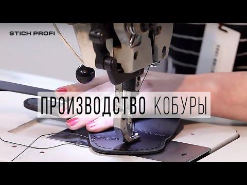 Производство кобуры STICH PROFI типа
