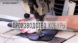 "Производство кобуры STICH PROFI типа ""стандарт"""