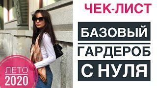 БАЗОВЫЙ ГАРДЕРОБ на ЛЕТО 2020 как составить базовый гардероб Ольга Зубова