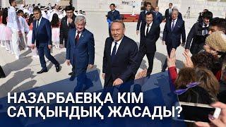 Назарбаевқа кім сатқындық жасады? / Сөзбе-сөз (6.12.2020)