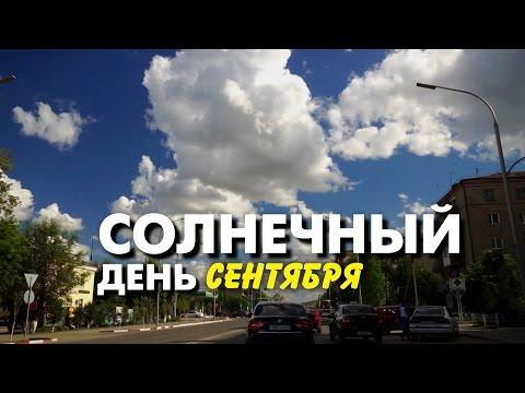 Видеофильм «Солнечный день сентября»