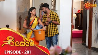 Sevanthi - Episode 201 | 15th Nov 19 | Udaya TV Serial | Kannada Serial