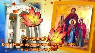С праздником Веры, Надежды, Любови и Софии!