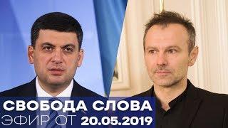 Роспуск Верховной Рады и отставка Премьер-министра - Свобода слова, 20.05.2019