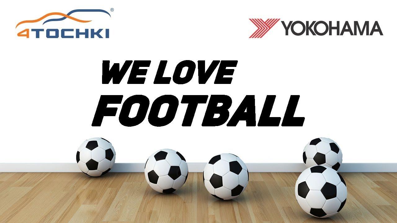 Yokohama - мы любим футбол на 4точки. Шины и диски 4точки - Wheels & Tyres