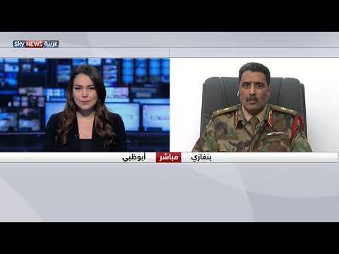 المسماري لسكاي نيوز عربية: هناك قناعة دولية من دول كبرى بدور القوات المسلحة الليبية  - نشر قبل 19 دقيقة