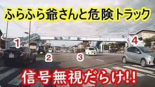 【ドラレコ】ふらふら爺さん&危険な大型トラック
