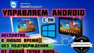видео Удаленное управление android-устройством с компьютера через AirDroid