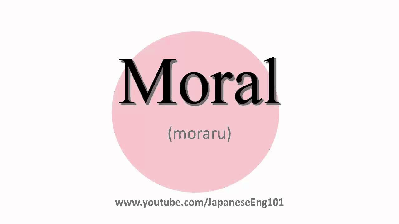 How to Pronounce Moral