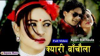 Bishnu Majhi | New Nepali Lok Dohori Song| Kyari Bachaula |New nepali Song 2074/2017| Official Video