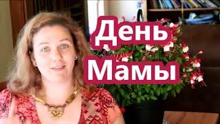 видео День матери - интересные факты