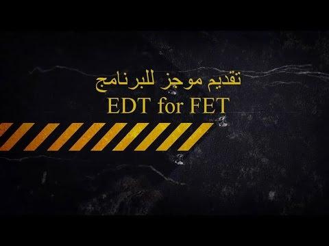 01. تقديم موجز للبرنامج EDT for FET