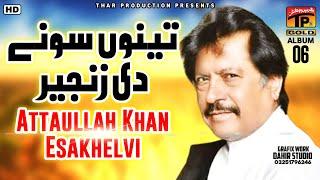 Tenu Sone De Zanjeer | Attaullah Khan Esakhelvi | New Pujabi Songs | Thar Producion