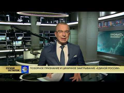 Юрий Пронько: Позорное признание «Единой России» - лишь 1% бюджета тратится с учетом мнения граждан