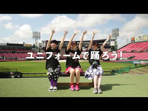 【あらかしガールズ篇】TOHOKU PRIDEユニフォームでEユニダンス踊ってみた
