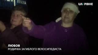 видео Мешканці Рівненщини масово скаржаться на поліцію