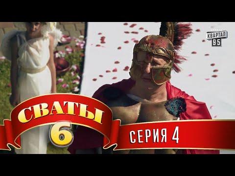 Сваты 6 (6-й сезон, 4-я серия)