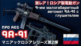 【NPO AEG 9A-91】 超マニアックなロシア製電動ガン【エアガンレビュー】