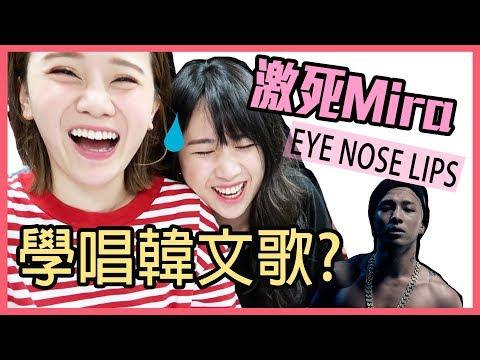 【40人合作企劃#2 Mira】 挑戰唱韓文歌EYE NOSE LIPS?!Mira 嘔血了!