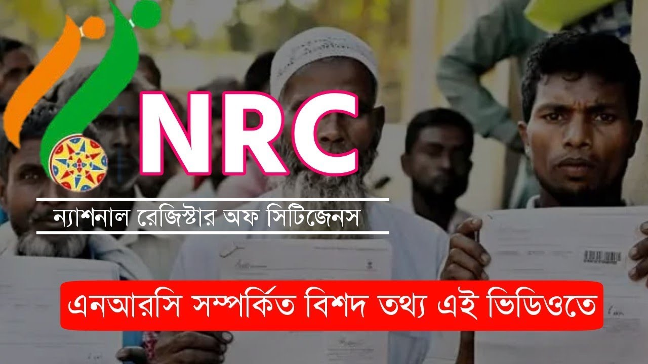 NRC কি । #NRC Full Details in Bengali । National Register of Citizens
