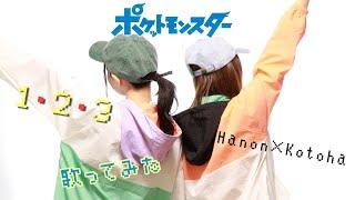 【ポケットモンスターOP】1・2・3/After the Rain【Covered by Hanon×Kotoha】