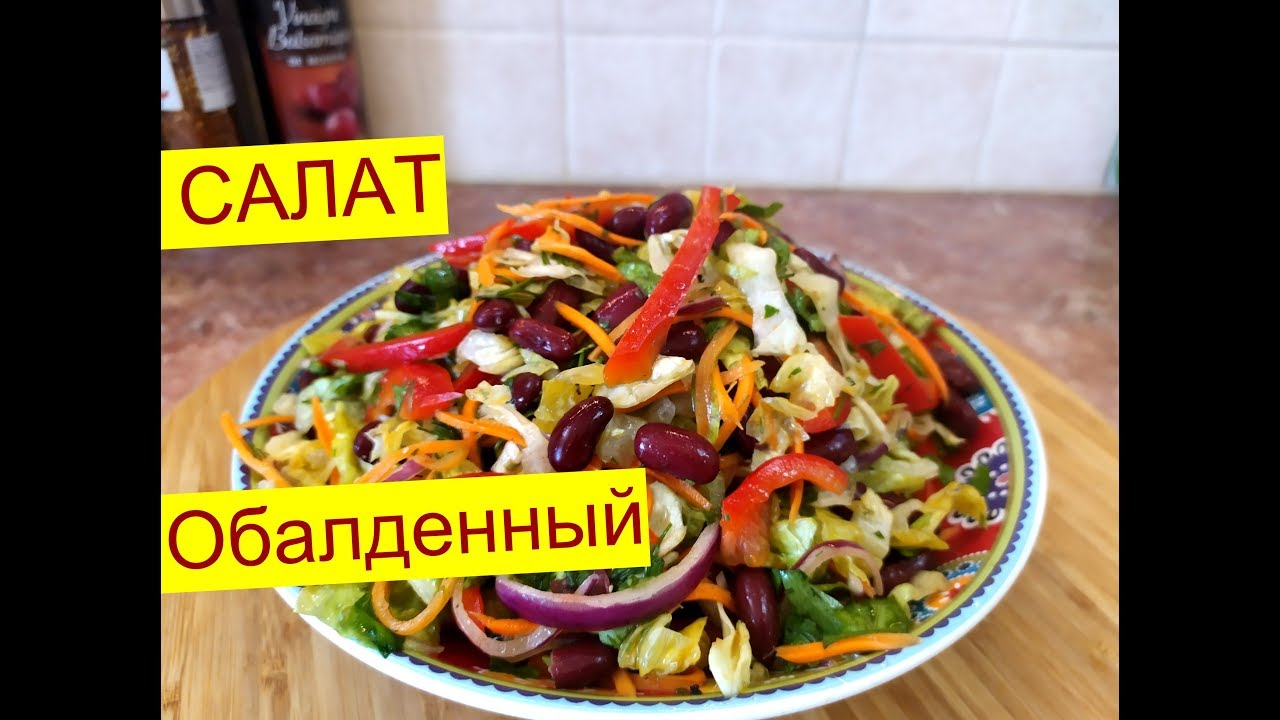 ОБАЛДЕННЫЙ  Салат из Фасоли . Без майонеза . Рецепты На праздничный стол .Меню на Новый 2020 год.
