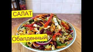 ОБАЛДЕННЫЙ  Салат из Фасоли .  Без майонеза  . Рецепты На праздничный стол
