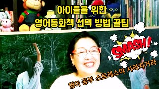 영어동화책선택방법3가지꿀팁-Sweet유니스대공개