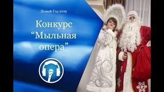 08. Новогодние конкурсы. Мыльная опера.