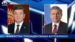 Өзбекстандын президенти Кыргызстан элин Орозо айт майрамы менен куттуктады