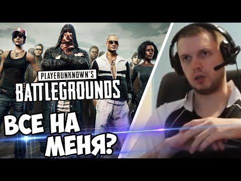 видео: ВСЕ ПРОТИВ МЕНЯ ОДНОГО В battlegrounds!? (с) Папич