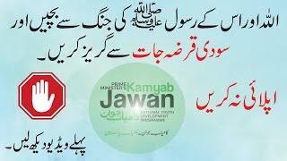 kamyab jawan program Detail for Online Application | Process Detail of Loan