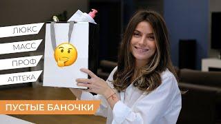 ПУСТЫЕ БАНКИ МАСС ЛЮКС ПРОФ АПТЕКА