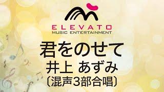 EME-C3157 君をのせて/井上あずみ〔混声3部合唱〕 thumbnail