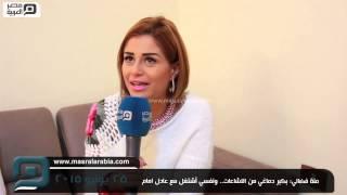 مصر العربية | منة فضالي: بكبر دماغي من الاشاعات.. ونفسي أشتغل مع عادل امام