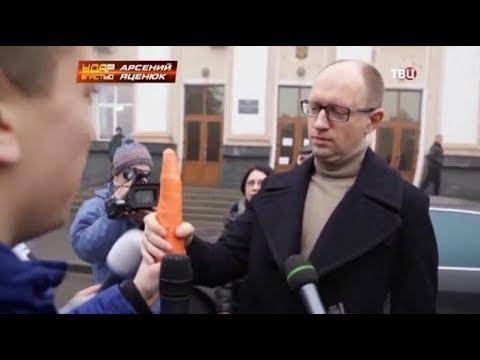 Арсений Яценюк. Удар властью