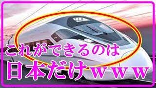 【海外の反応】衝撃w日本が世界を置き去りに!!世界中のメディアが日本の技術の凄さを痛感したある光景に外国人も驚愕wwwあおいちゃんねる