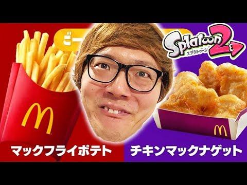 【スプラトゥーン2】マクドナルドフェス!ポテト vs ナゲットで暴走www【ヒカキンゲームズ】