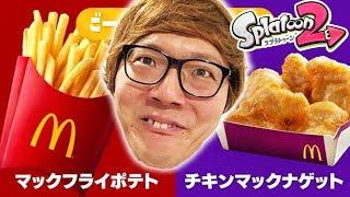 【スプラトゥーン2】マクドナルドフェス!ポテト vs ナゲットで暴走www【ヒカキンゲームズ】 thumbnail