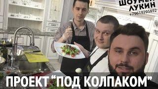 Андрей Лукин готовит ТУНЦА в салате Нисуаз с ШЕФ поваром ресторана Трефоль