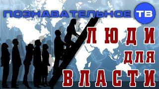 Люди для власти (Познавательное ТВ, Михаил Величко)