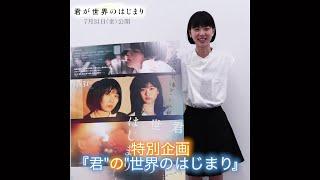 『君が世界のはじまり』SNSキャンペーン#君の世界のはじまり告知映像~片山友希~
