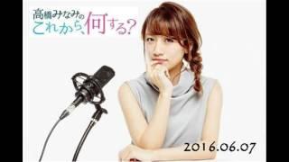 高橋みなみの「これから、何する?」 2016年6月7日 【コレ何TODAY】 舛...
