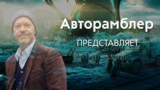 """Фёдор Бондарчук о бронетехнике из фильма """"Притяжение"""""""