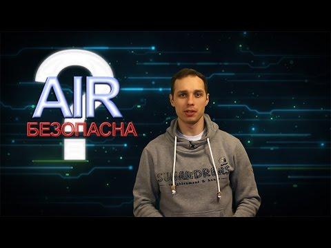 Партнёрская программа AIR. Безопасность и сервис команды.