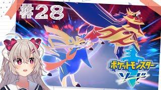 【ポケモンソード】花咲、ポケモンマスター目指すって! #28
