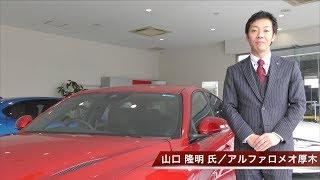 【MADURO的輸入車の選び方】Alfa Romeo GIULIA QUADRIFOGLIO thumbnail