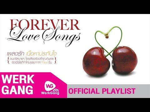 รวมเพลงรัก ซึ้งๆ (Forever Love Songs)
